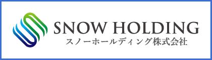 スノーホールディング株式会社